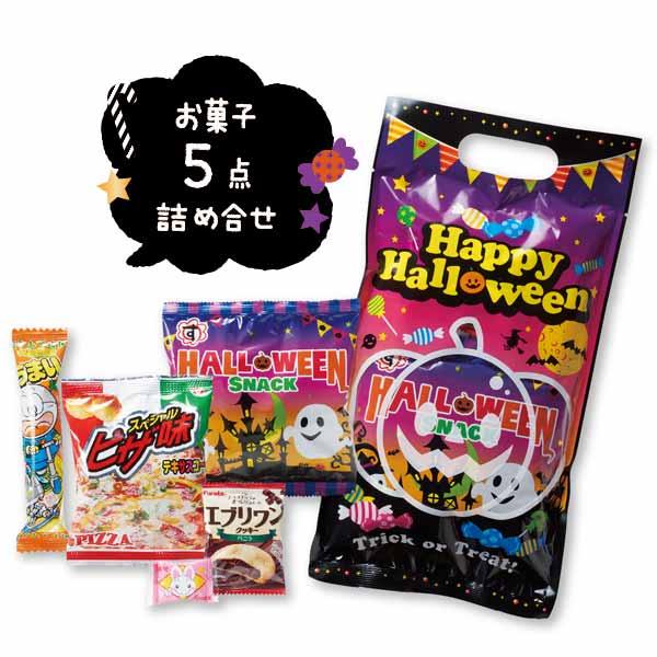 ハロウィンお菓子詰合せS
