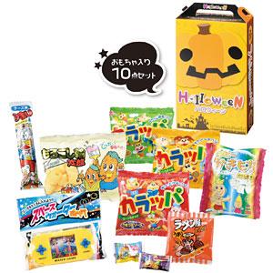 ハロウィン お菓子&おもちゃ10点セット