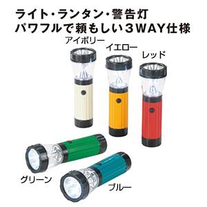 3スタイルフラッシュライト