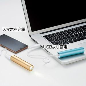ライト付アルミモバイルバッテリー