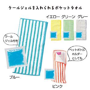 クールジェル付 ポケットタオル