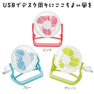 USBデスクファン