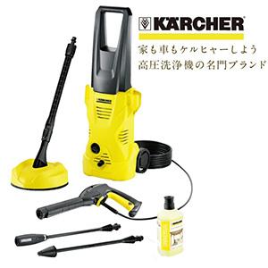 ケルヒャー K2高圧洗浄機ホームキット