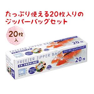 フリーザージッパーバッグ20枚 箱入