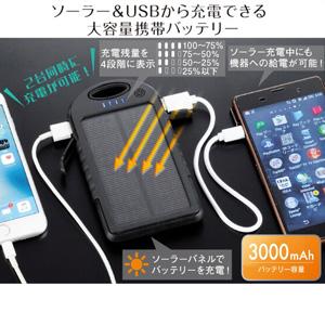 ソーラーチャージ モバイルバッテリー