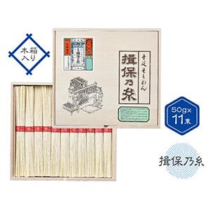 手延素麺 揖保乃糸上級品11束