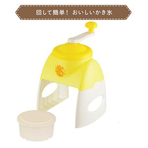 おウチで簡単かき氷器 レモン
