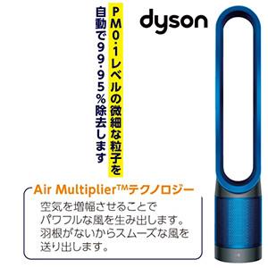 ダイソン 空気清浄機能付きタワーファン