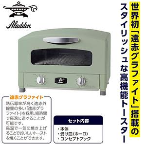 アラジン グラファイトトースター グリーン