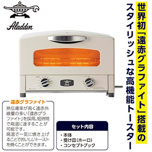 アラジン グラファイトトースター ホワイト