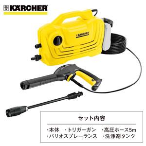 ケルヒャー高圧洗浄機 K2クラシックプラス
