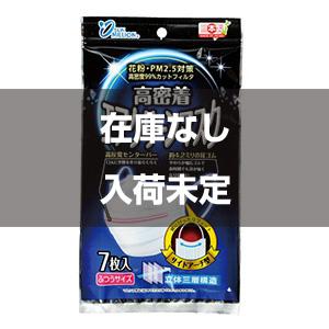 日本製 高密着エアクリーンマスク7枚入