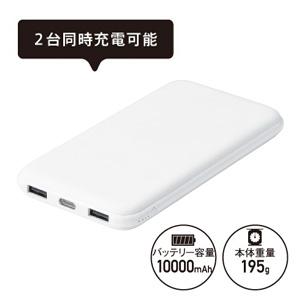 薄型ライト付モバイルバッテリー10000mAh