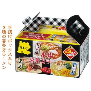 本場喜多方ラーメン3つの味食べ比べ