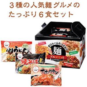 ボリュームたっぷり麺グルメ6食セット