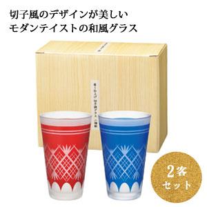 磨り仕上げ 切子調グラス 二個組