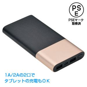 モバイルバッテリー10000mAh