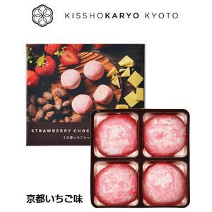 吉祥菓寮ショコラ大福4個入 京都いちご味