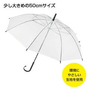 50cmビニール傘