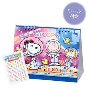 キャラクター卓上カレンダー2020 スヌーピー