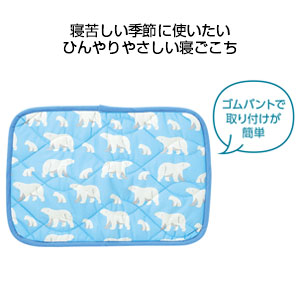 ひんやりしろくま枕カバー