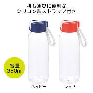 シリコンストラップ付 ボトル