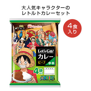 Let's Go!カレー ビーフ4食入 中辛