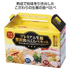 プレミアム生麺 贅沢食べ比べセット