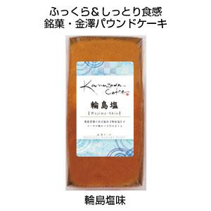 金澤ケーキ 輪島塩味