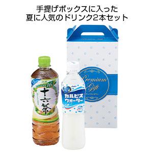 夏のアサヒ飲料2本セット