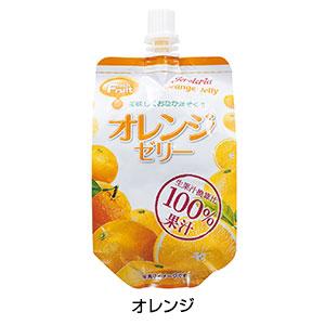 果汁100%飲むフルーツゼリー オレンジ