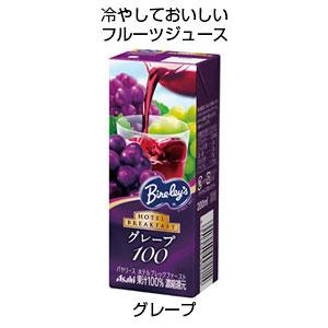 バヤリース果汁100%ジュース グレープ
