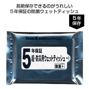 5年保証・超防災用ウェットティッシュ20枚入