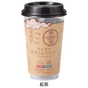 タピオカミルクティー 紅茶