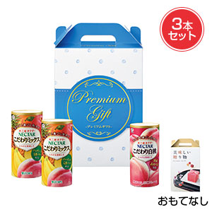 フルーツジュース3本セット おもてなし
