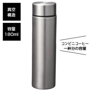 真空ステンレススティックボトル180ml (シルバー)