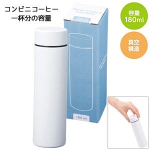 真空ステンレススティックボトル180ml (ホワイト)