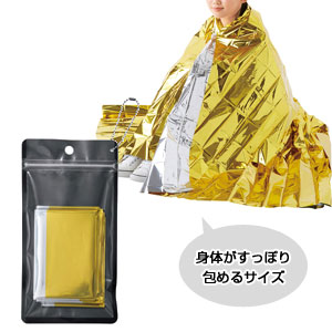 モシモ二ソナエル 防災アルミブランケット