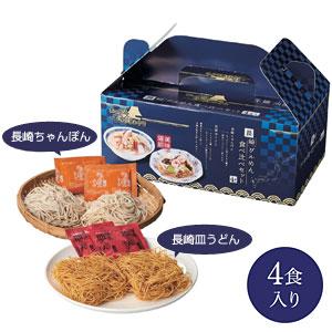 にっぽん美食めぐり長崎グル麺食べ比べセット