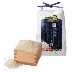 にっぽん美食めぐり宮城県産ササニシキ1kg