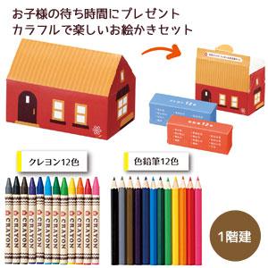 家型ボックス クレヨン&色鉛筆セット
