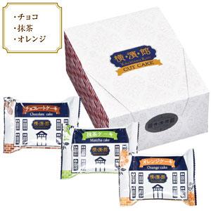 横濱西洋菓子 横濱館カットケーキセット