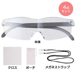 文字が大きく見える!メガネ型ルーペ