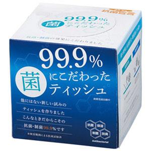 99.9%菌にこだわったキューブティッシュ70W