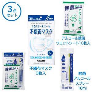 ウイルス対策衛生3点セット