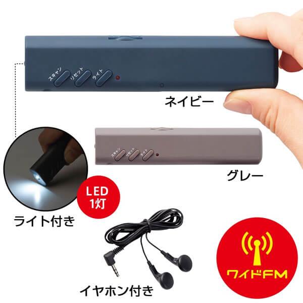 モシモニソナエル FMポケットラジオ