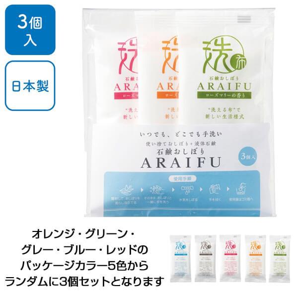 液体石鹸配合おしぼり アライフplus3個入