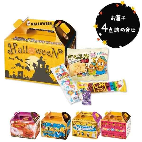 ハロウィン お菓子BOX