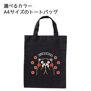 コットンA4バッグ(くまモンVer)(ブラック)