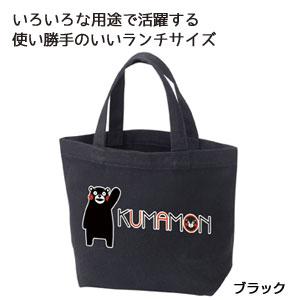 キャンバスバッグS(くまモンVer)(ブラック)
